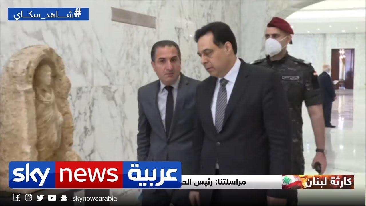 استقالات الحكومة والبرلمان اللبنانيين بعد كارثة انفجار ميناء بيروت- سكاي نيوز عربية