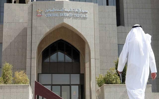 """المركزي الإماراتي يُقر تيسيرا لقواعد السيولة وتمويل البنوك """"مؤقتاً"""""""