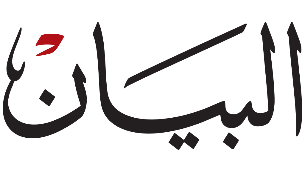 بحث في ترسيخ قيم التسامح والتعايش بين المجتمعات الإسلامية – عبر الإمارات – أخبار وتقارير