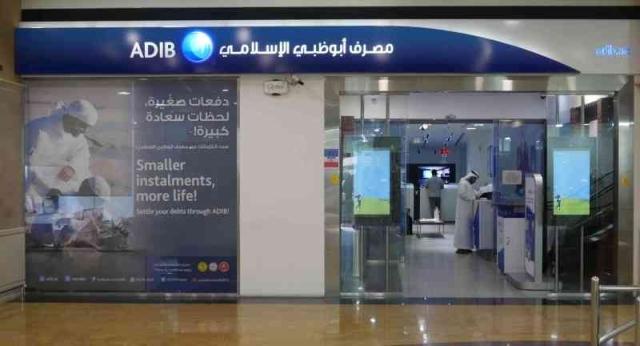 بلغت أرباح أبوظبي الإسلامي متوسطة الأجل - الاقتصادية - للأسواق المالية 587.6 مليون درهم إماراتي