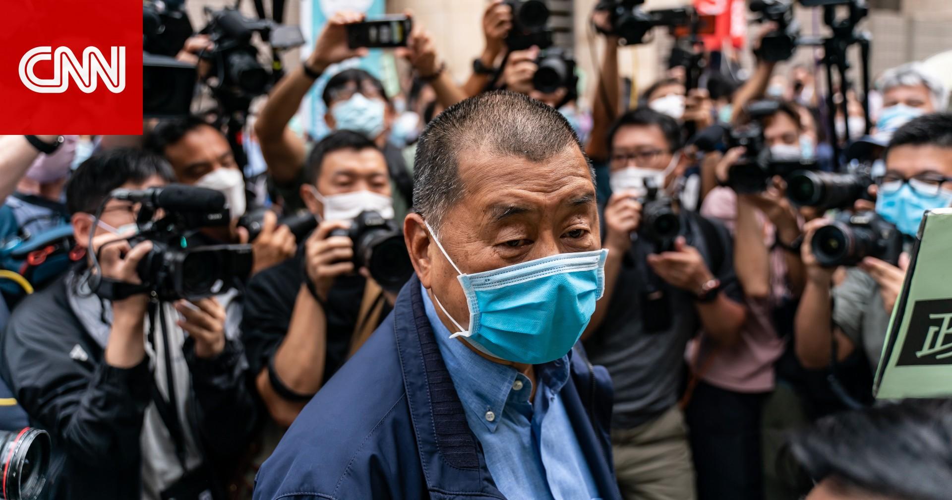 بموجب قانون الأمن القومي ... شرطة هونغ كونغ تعتقل قطب الإعلام جيمي لاي