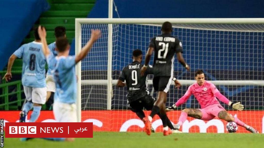 دوري أبطال أوروبا UEFA: ليون يتخلى عن أحلام مانشستر سيتي
